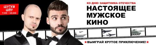 Настоящее мужское кино
