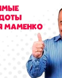 Любимые анекдоты Игоря Маменко