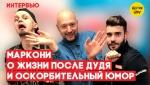 Владимир Маркони о жизни после Дудя, как бы наказал Хабиба, Волочкову и Панина в Comment Out