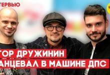 Егор Дружинин - про шоу «Танцы», как танцевал в машине ДПС и про свое новое клоунское шоу