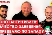 Константин Ивлев: про лучшие рынки страны и третью беду России