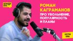 Роман Каграманов – уволили из караоке за популярность, про новый альбом и запретные темы