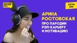 Арина Ростовская — как научиться пародировать, рэп-карьера и баранина от Кирилла Нечаева