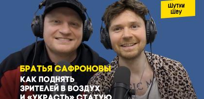 Братья Сафроновы — про новое шоу, как поднять зрителей в воздух и «украсть» статую