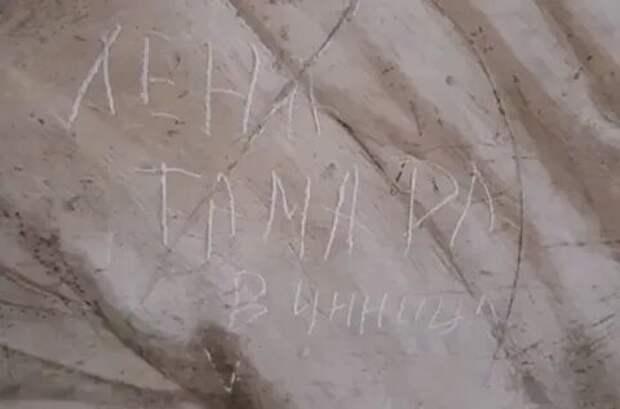 Туристки из Винницы испортили фреску Рафаэля